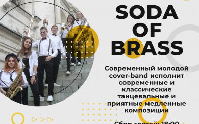 "Концерт brass-cover-band'а ""Soda Of Brass"""