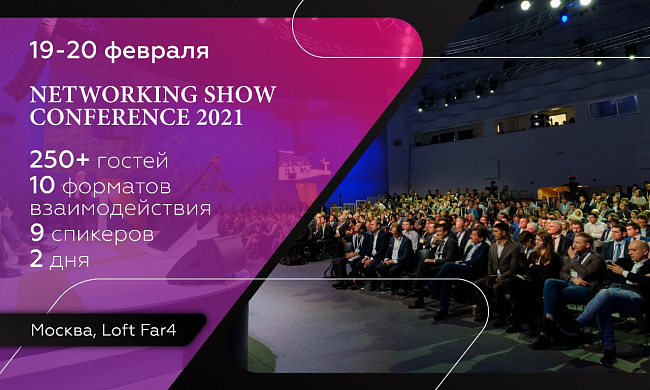 Networking-Show Conference 2021