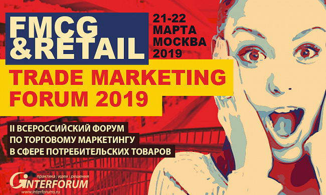 "Конференция ""FMCG & Retail Trade Marketing Forum 2020"""