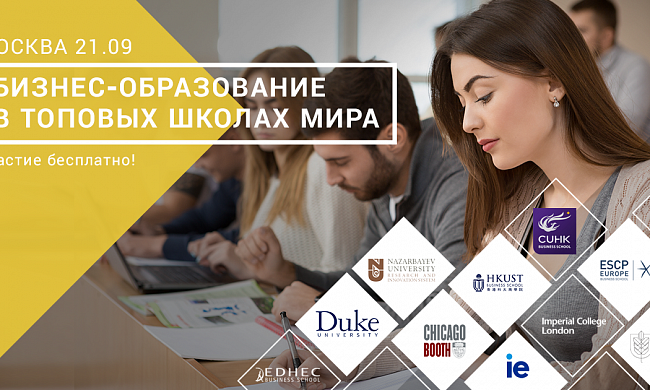 Business Education Forum in Moscow