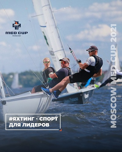 Moscow MED CUP