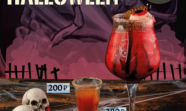 HELLOWEEN in Cernovar Bar