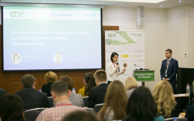"Конференция ""Contact Center in Finance 2019"""