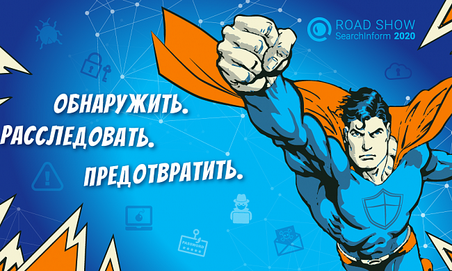 Road Show SearchInform 2020: Три времени защиты информации