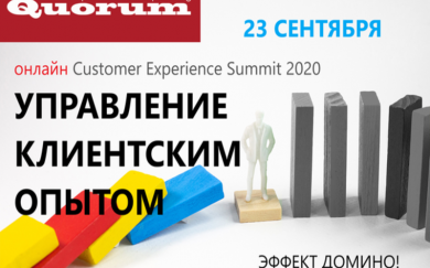 Customer Experience Summit 2020