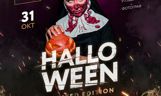 Halloween limited Edition!