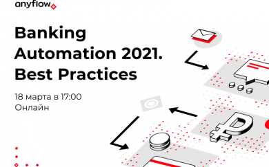 Banking Automation 2021. Best Practices