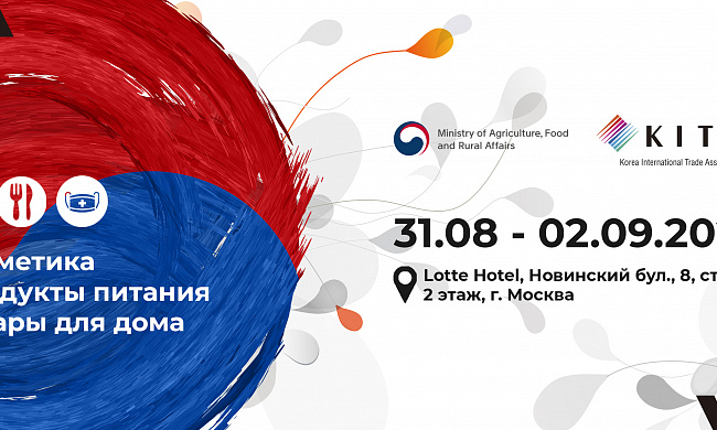 2021 K-Product Roadshow Moscow