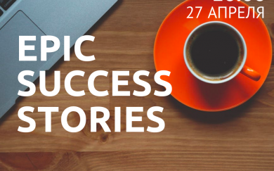 Встреча Epic Success Stories