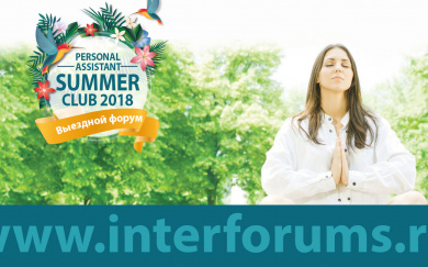 """Форум """"Personal Assistant Summer Club 2018"""""""