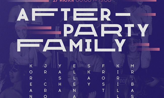 Вечеринка Afterparty Family