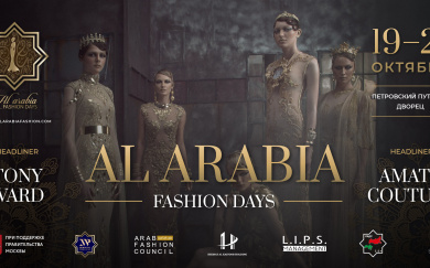 Выставка Al'Arabia Fashion Days