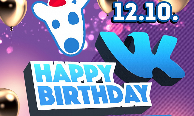 Вечеринка Happy Birthday, VKоntakte