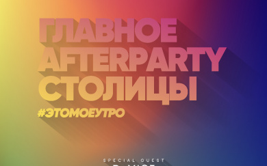 Главное afterparty столицы w/ D-MICE