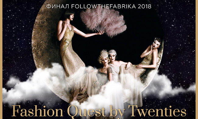Финал FollowTheFabrika