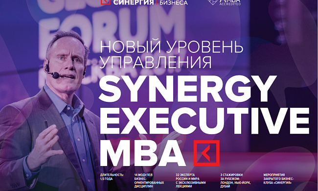 "Конференция ""SYNEGY EXECUTIVE MBA"""