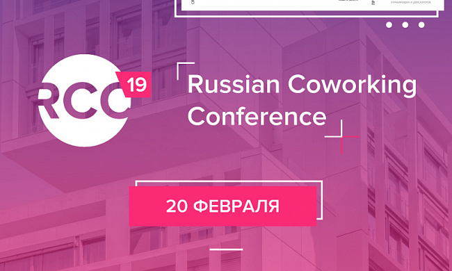Russian Coworking Conference