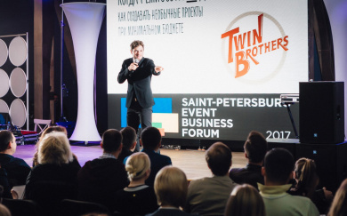 "Форум ""Event Business Forum 2019"""