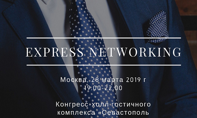 Express networking