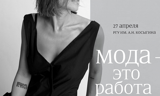 """Мастер-класс Ирэн Дужий """"Мода - это работа. TO BE or NOT TO BE..."""""""