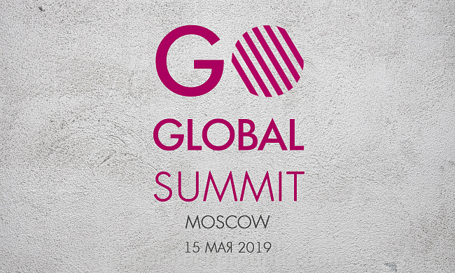 Go Global Summit: Глобализация брендов в условиях цифровизации экономики
