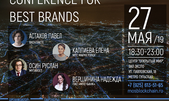 Конференция «Conference for best brands 2020»