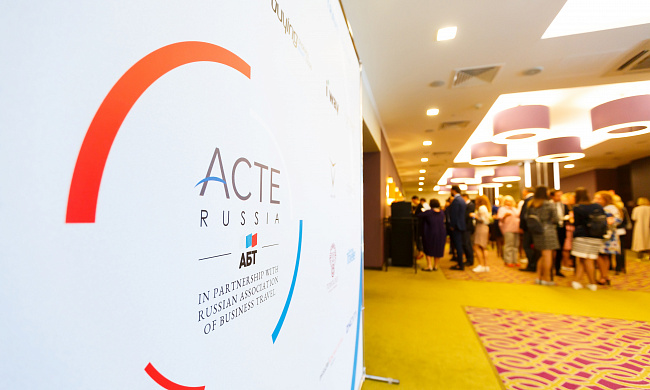 АБТ-ACTE Russia Saint-Petersburg Business Travel Forum