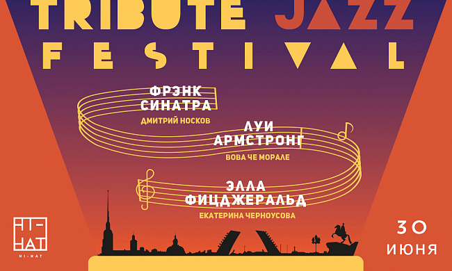 Tribute Jazz Festival