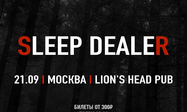 Sleep Dealer в Москве