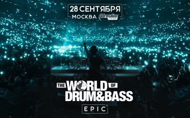 Фестиваль World Of Drum&Bass
