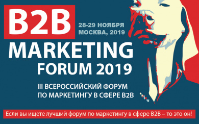B2B MARKETING FORUM 2019. III Всероссийский форум по маркетингу в сфере B2B