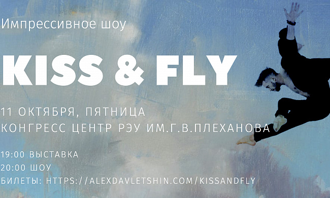 "Шоу ""Kiss and Fly"""